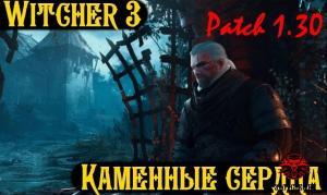 DLC 07 Witcher 0: Hearts of Stone v1.30 - скачать пополнение Witcher 0: Каменные сердца!